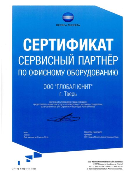 Сервисный партнер Konica Minolta 2018