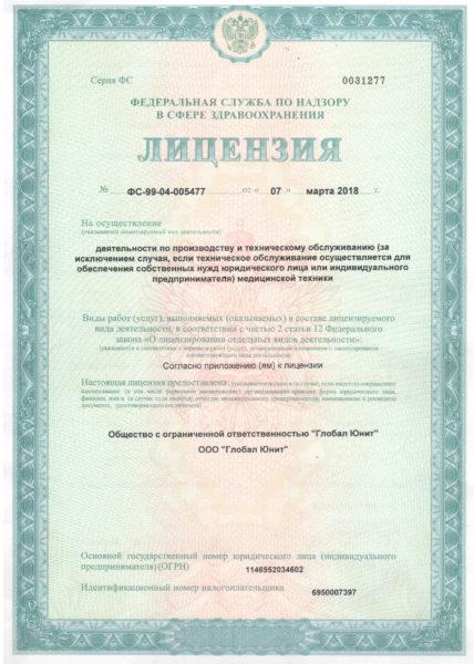 Лицензия на производство и ремонт медтехники